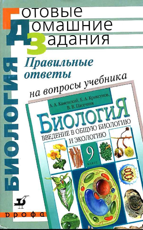 учебника общая ответы гдз на биология вопросы