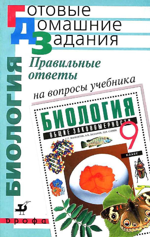 Гдз По Биологии 9 Кл Учебник Мамонтов Захаров