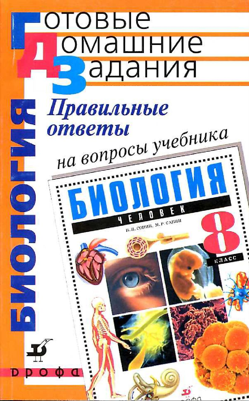 Биология 8 Класс Сапин Сонин Гдз К Учебнику