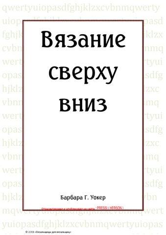 607c84eb2ab Уокер б г вязание сверху вниз 2011 by vetervmae011 - issuu