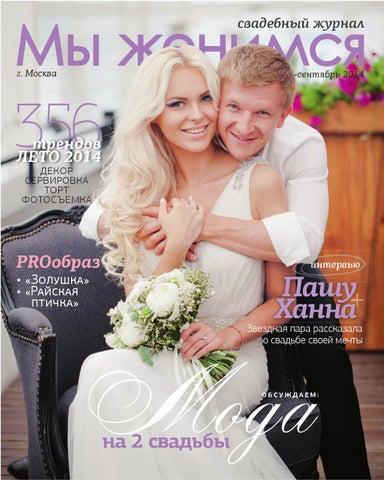 ханна фото свадьба