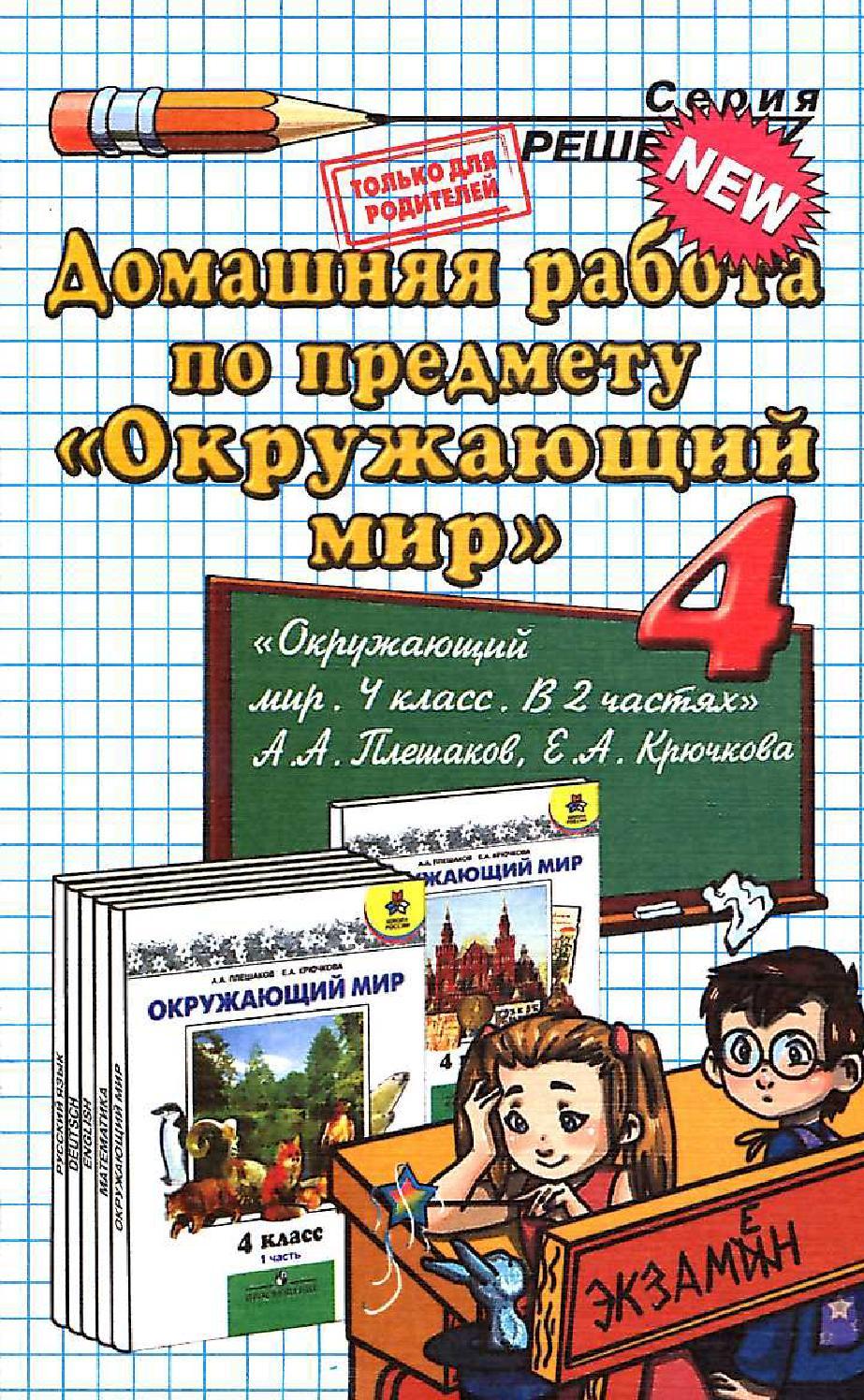 для по решебник класса всем предметам гдз онлайн 5