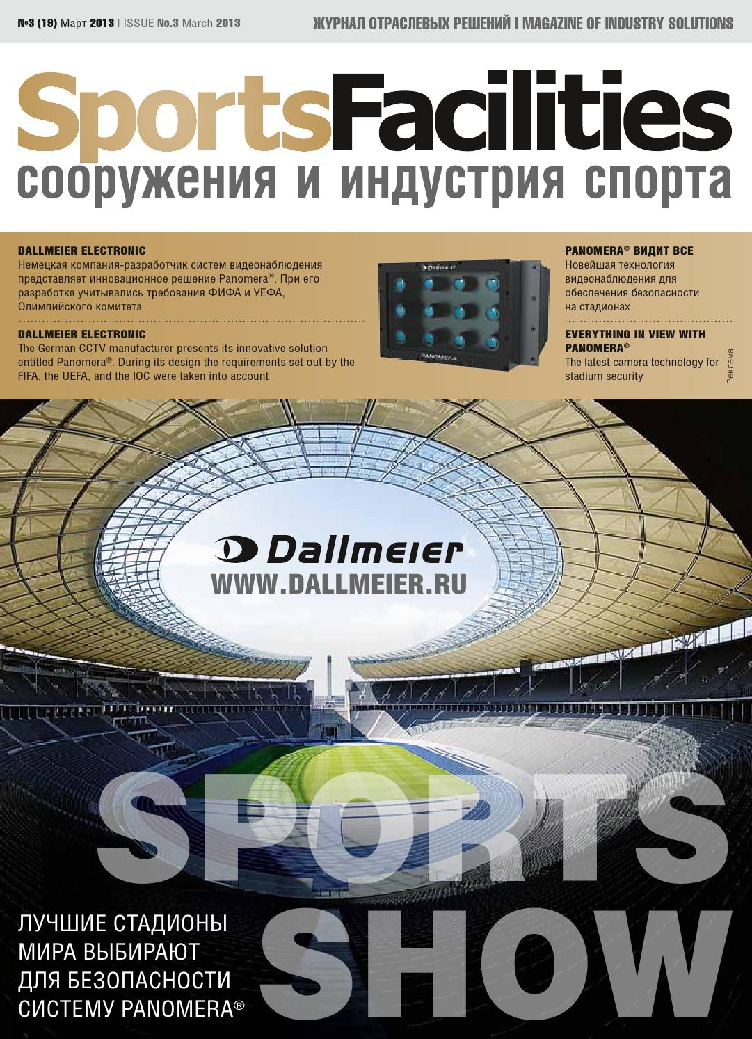 9ce1b24b4be05b SportsFacilities #03(19)2013 by SportsFacilities.ru - issuu
