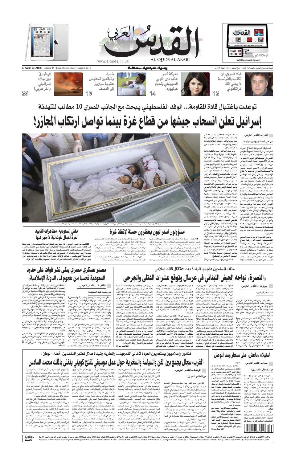 dc314fb36 صحيفة القدس العربي , الإثنين 04.08.2014 by مركز الحدث - issuu