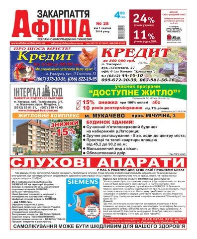 Афіша Закарпаття №28 by Афіша Закарпаття - issuu c42e9c42bfa35
