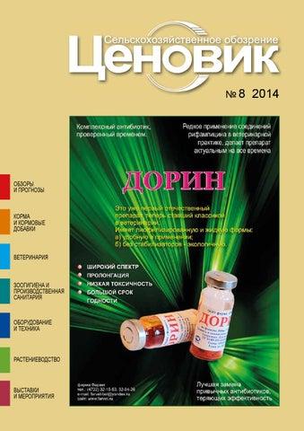 биоэнрокол инструкция - фото 10
