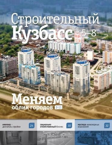 Ремонтно-строительная компания город Ижевск теплосчетчики горно строительная компания подземные технологии