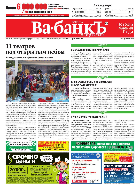 Ва-Банкъ №27 (125) от 07.07.2014 by Сергей Туманов - issuu