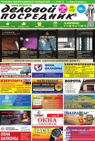 0e0c3ab51c0 Деловой посредник № 30 by Rustam Abdullayev - issuu