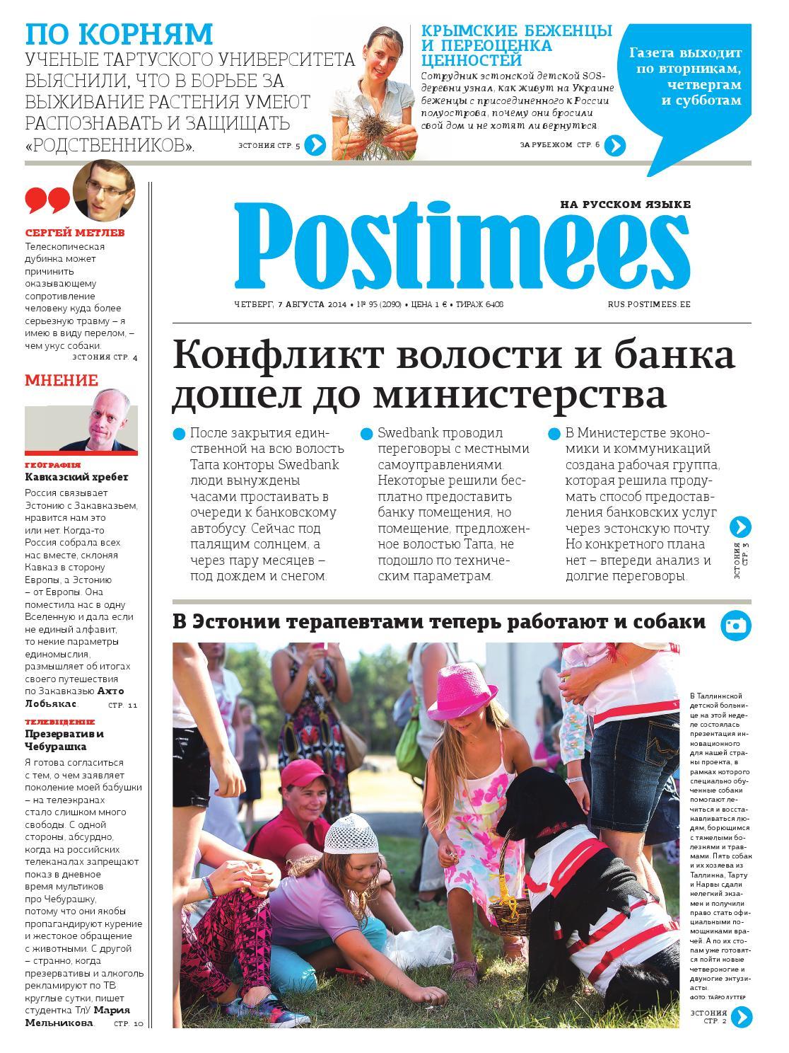 9188c076579 Газета postimees 07 08 2014 by Postimees - issuu
