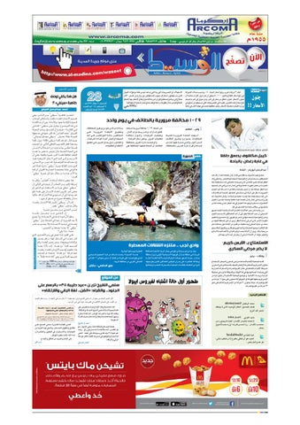 f56d6d7da0d7e Madina 20140807 by Al-Madina Newspaper - issuu