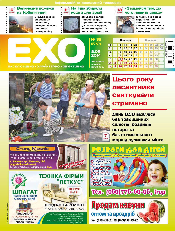 Газета «ЕХО» №32(572) by Тижневик «ЕХО» - issuu 03c128b838b09