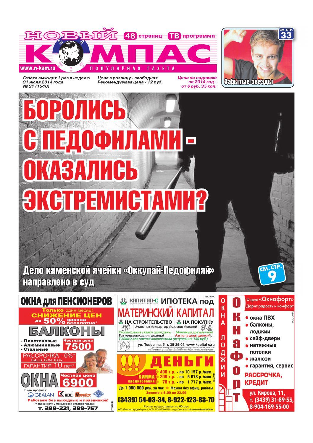 3c0b535fc1a070a Новый компас №31 от 31 июля 2014 by Медиа-группа Компас - issuu