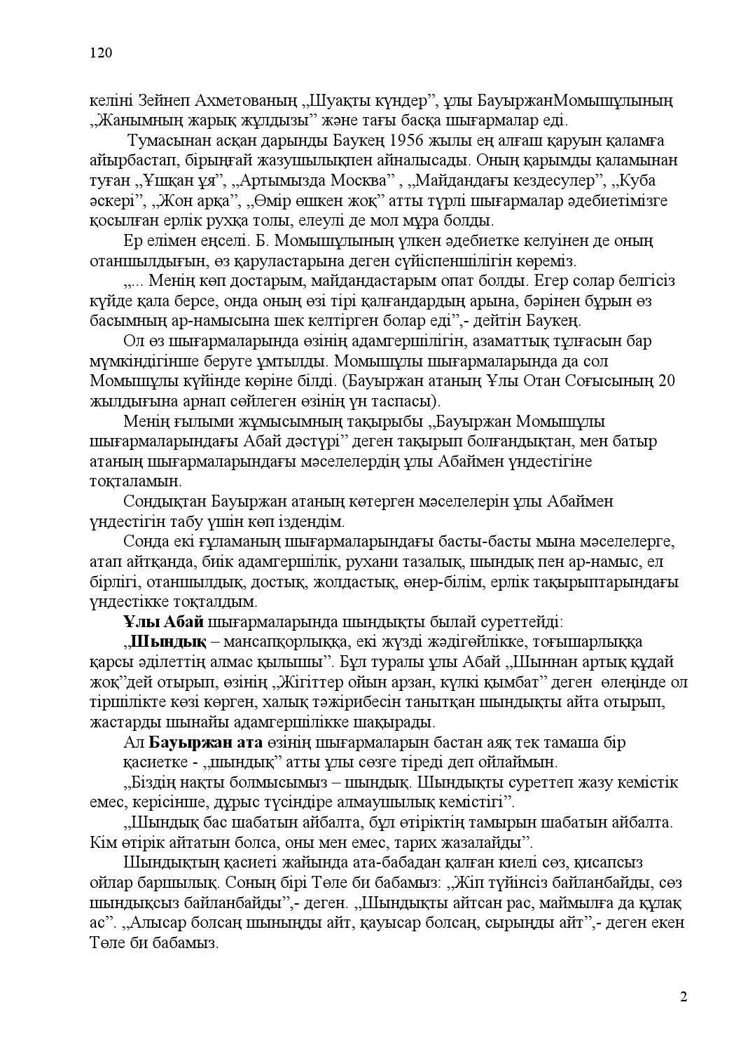 Тіркеусіз гаминатор тегін