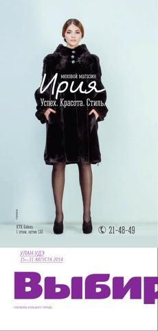 №14 (150). 15-31 августа 2014 г. by Журнал