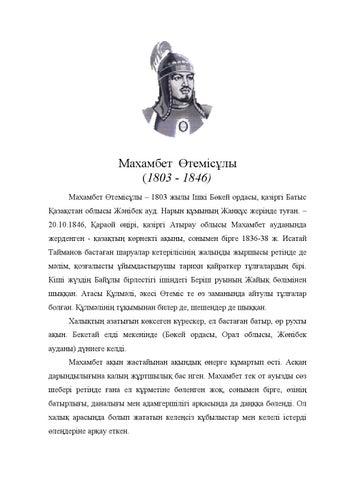 Махамбет утемисов реферат на казахском языке 3010