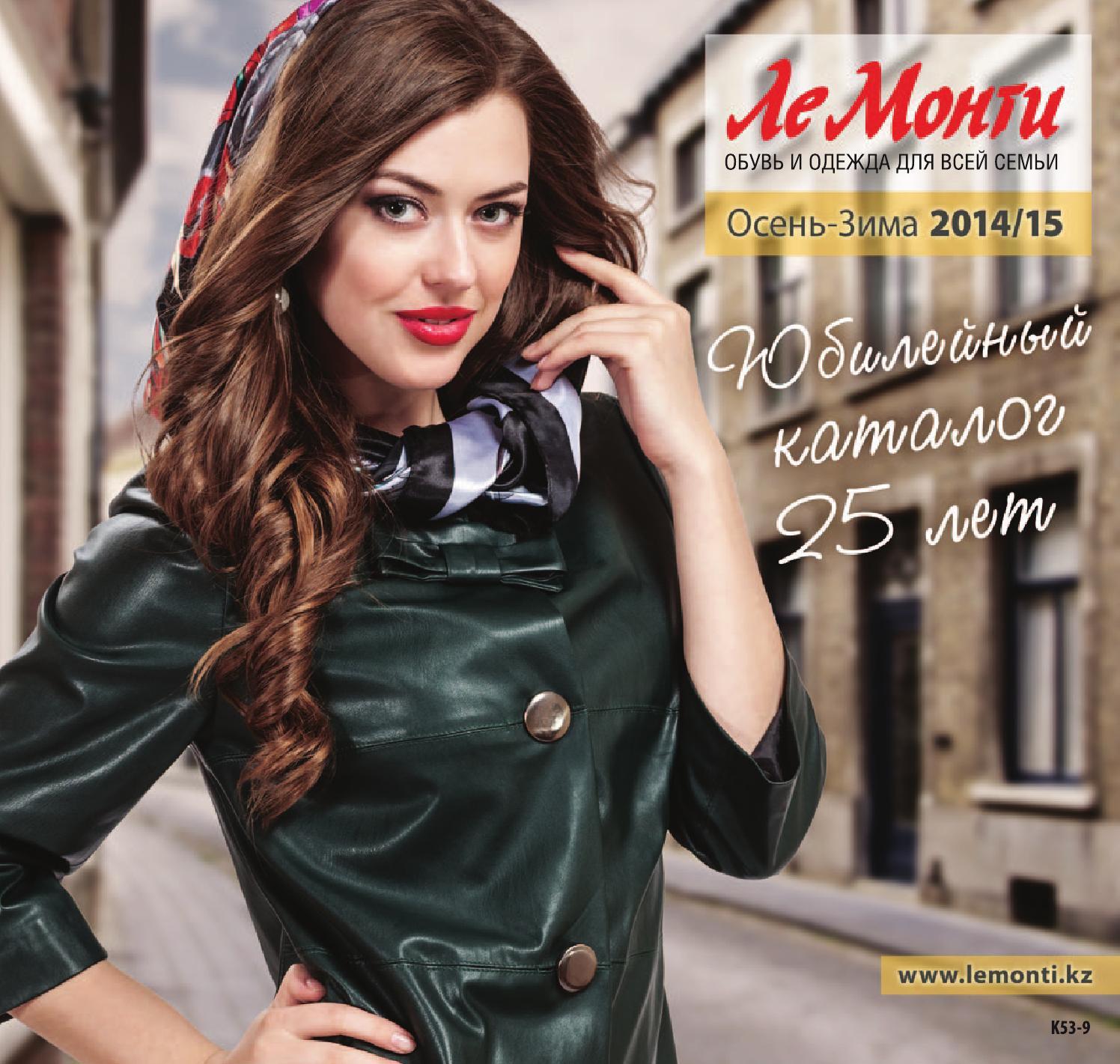 2818e2b5c335 Коллекция Ле Монти Осень-Зима 2014 15 Казахстан by Le Monti - issuu