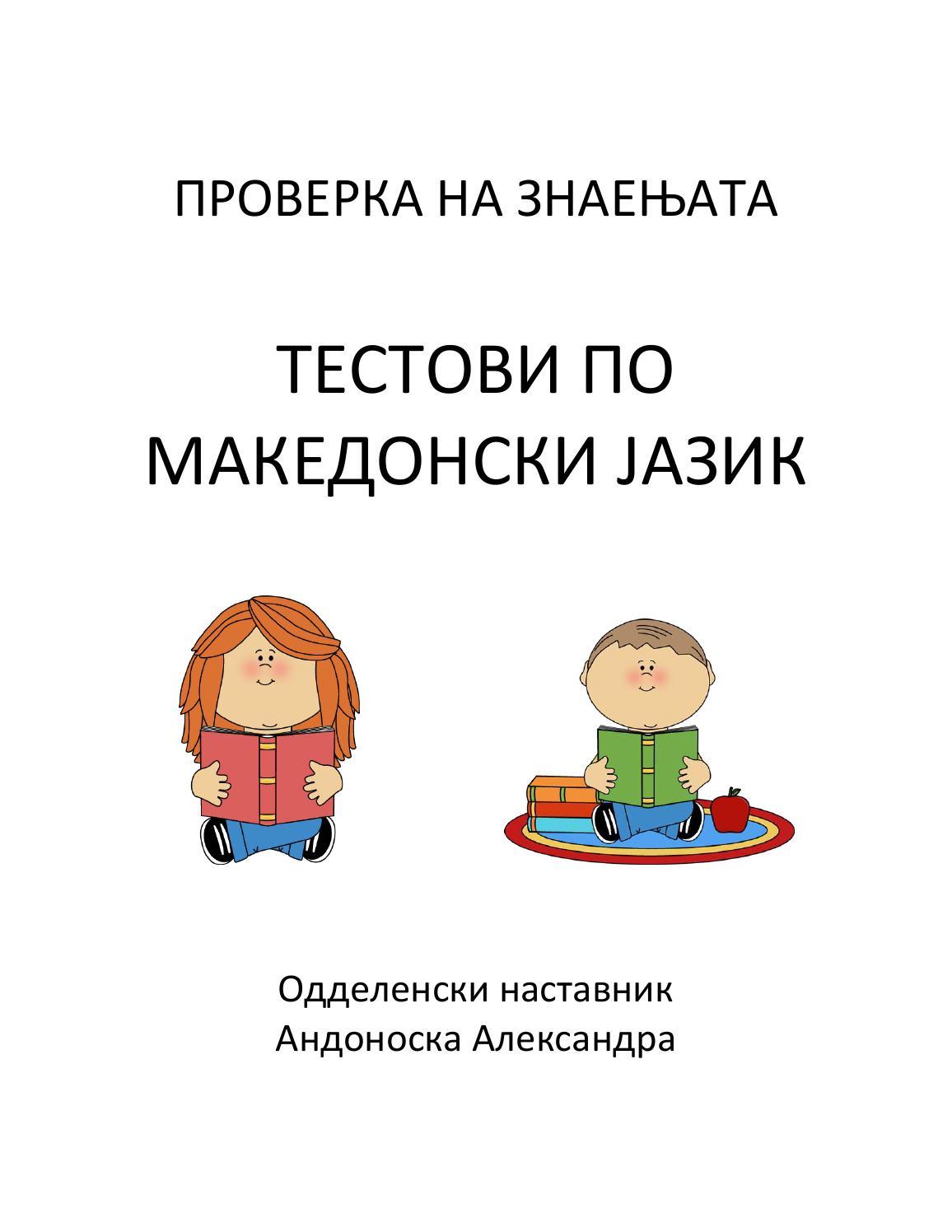 Македонски јазик by Aleksandra Andonoska - Issuu