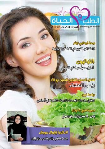 f3b0ac0dc Alteb & Al Hayat by Ehab Mohamed - issuu