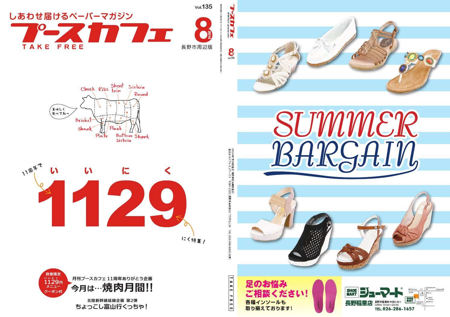 97115b6c4fb9a Pousse cafe1408 issuu by プースカフェ 編集部 - issuu