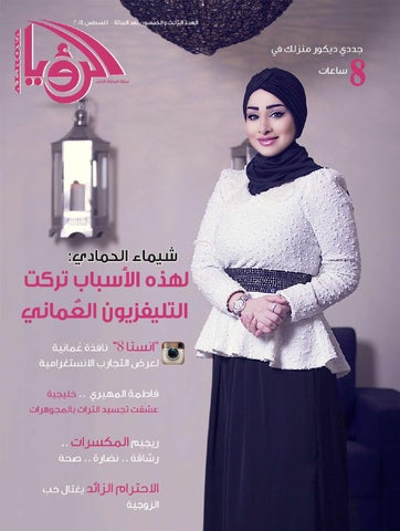 5323c538e Alroya magazine August 2014 by ALROYA Magazine - issuu