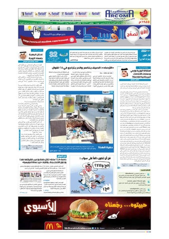 f6e2df99d6be6 Madina 20140812 by Al-Madina Newspaper - issuu