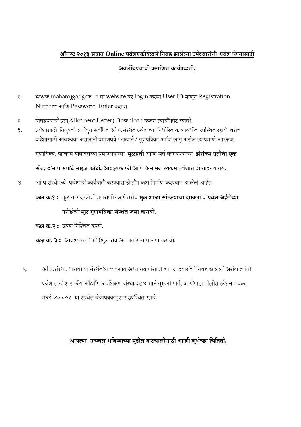maharojgar gov in