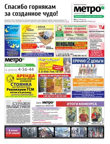 Резинки для фитнеса 5 шт. купить в Батурине