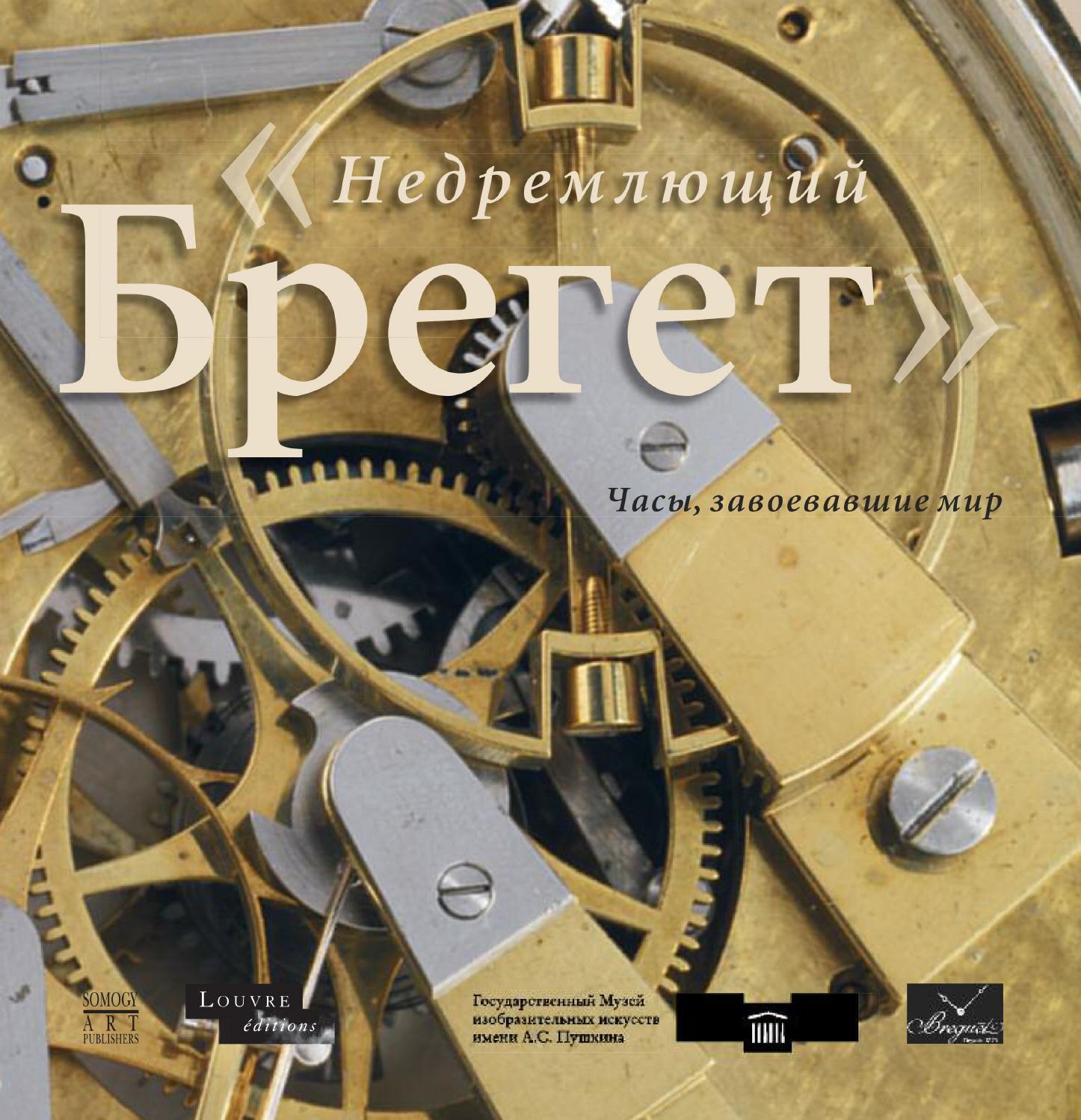 Часы с римскими цифрами год рождения а с пушкина 1799