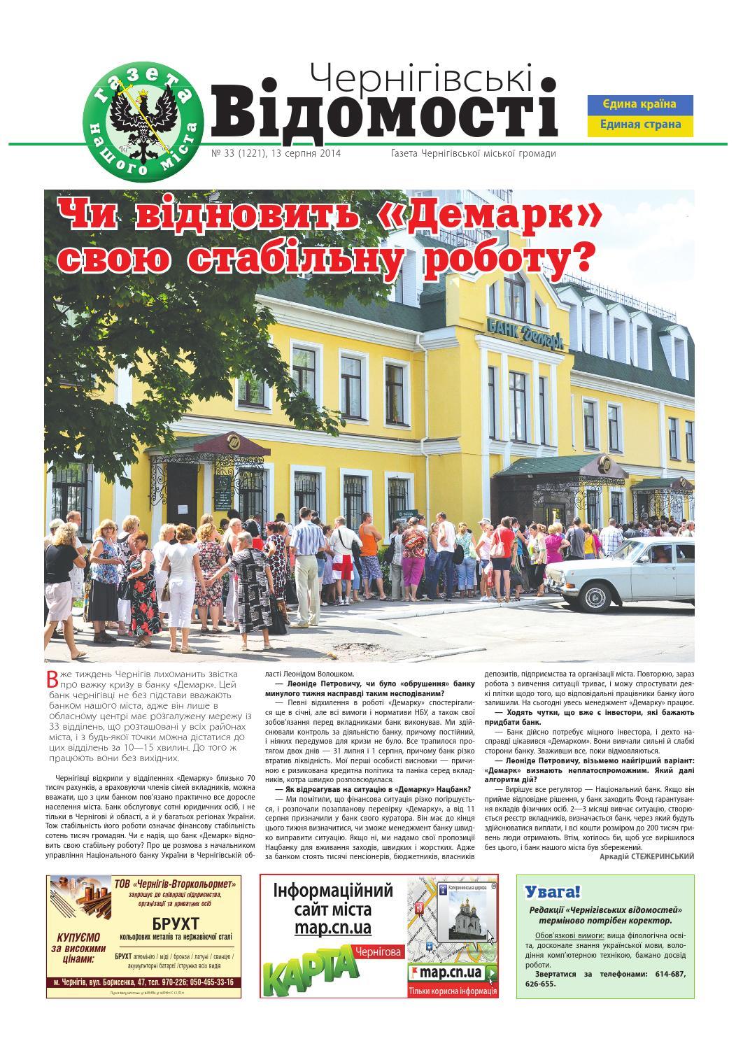 Чернігівські відомості (газета нашого міста) №33 by Alex PAN - issuu 529363e59c312