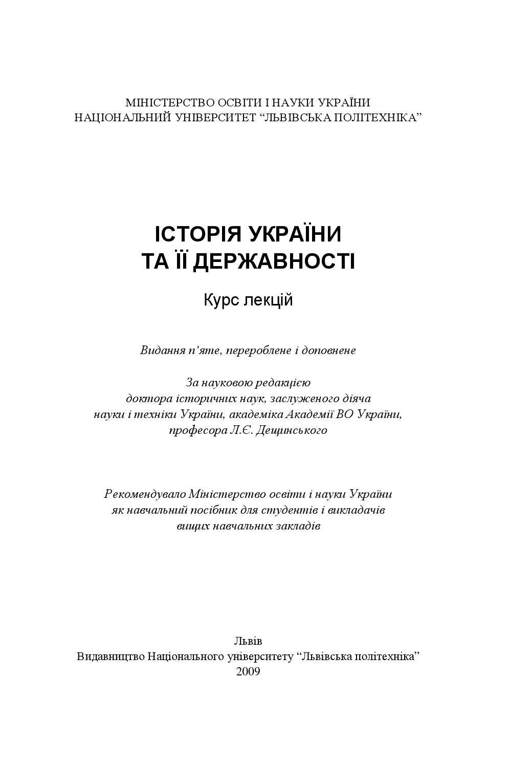 ІСТОРІЯ УКРАЇНИ ТА ЇЇ ДЕРЖАВНОСТІ by Watra - issuu a21f9cf5455de