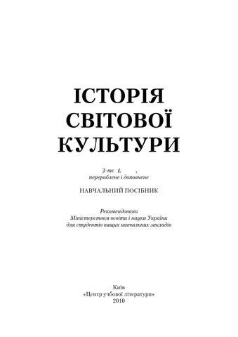 Історія світової культури by Watra - issuu e61d4cb52cb85