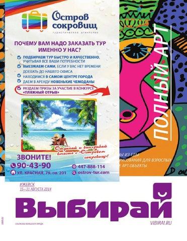 Vibirai izhevsk 194 by Vibirai Izhevsk - issuu f04a20561cb