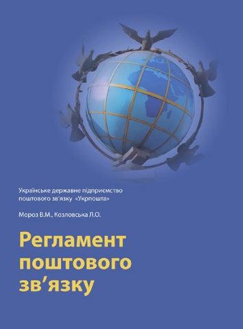 Регламент поштового зв язку by Ukrposhta - issuu cd6751a1b1a40