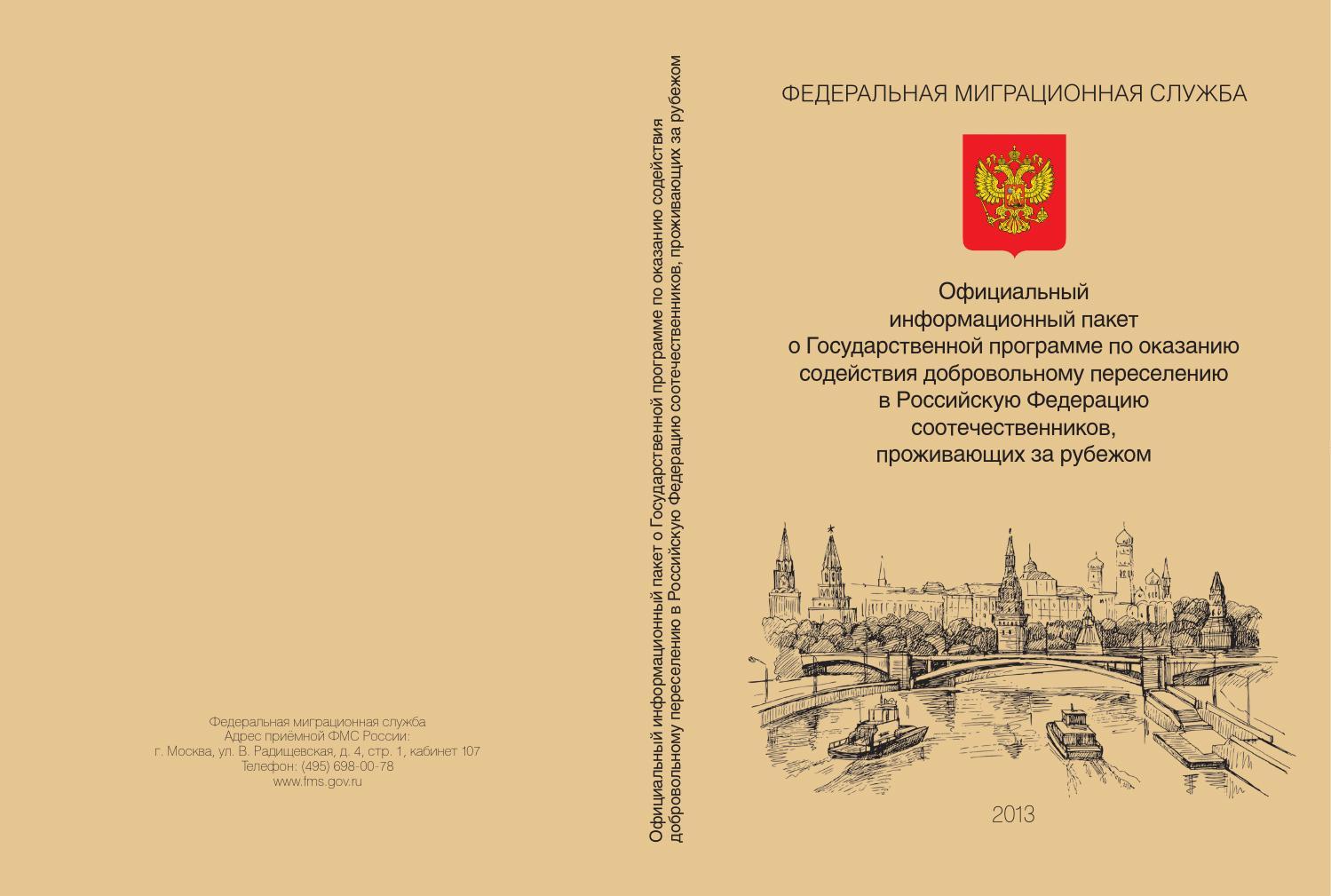 Трудовой договор для фмс в москве Рыбинская 2-я улица трудовой договор Железногорский проезд