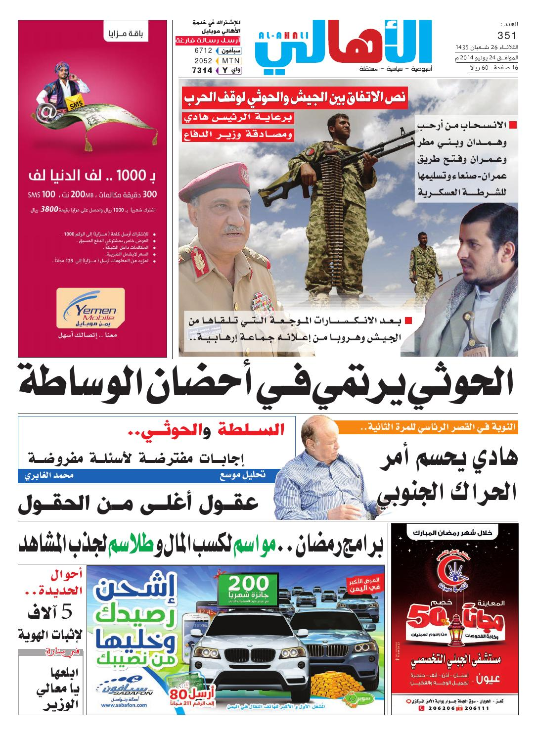 debf5d9d3 صحيفة الأهالي العدد 351 by صحيفة الأهالي - issuu