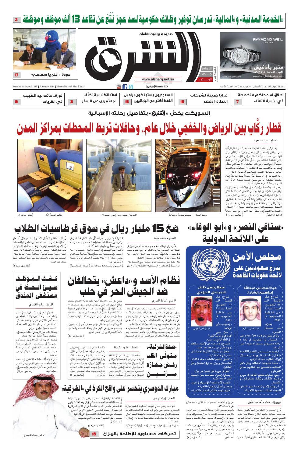 6e2065f7b صحيفة الشرق - العدد 987 - نسخة الرياض by صحيفة الشرق السعودية - issuu