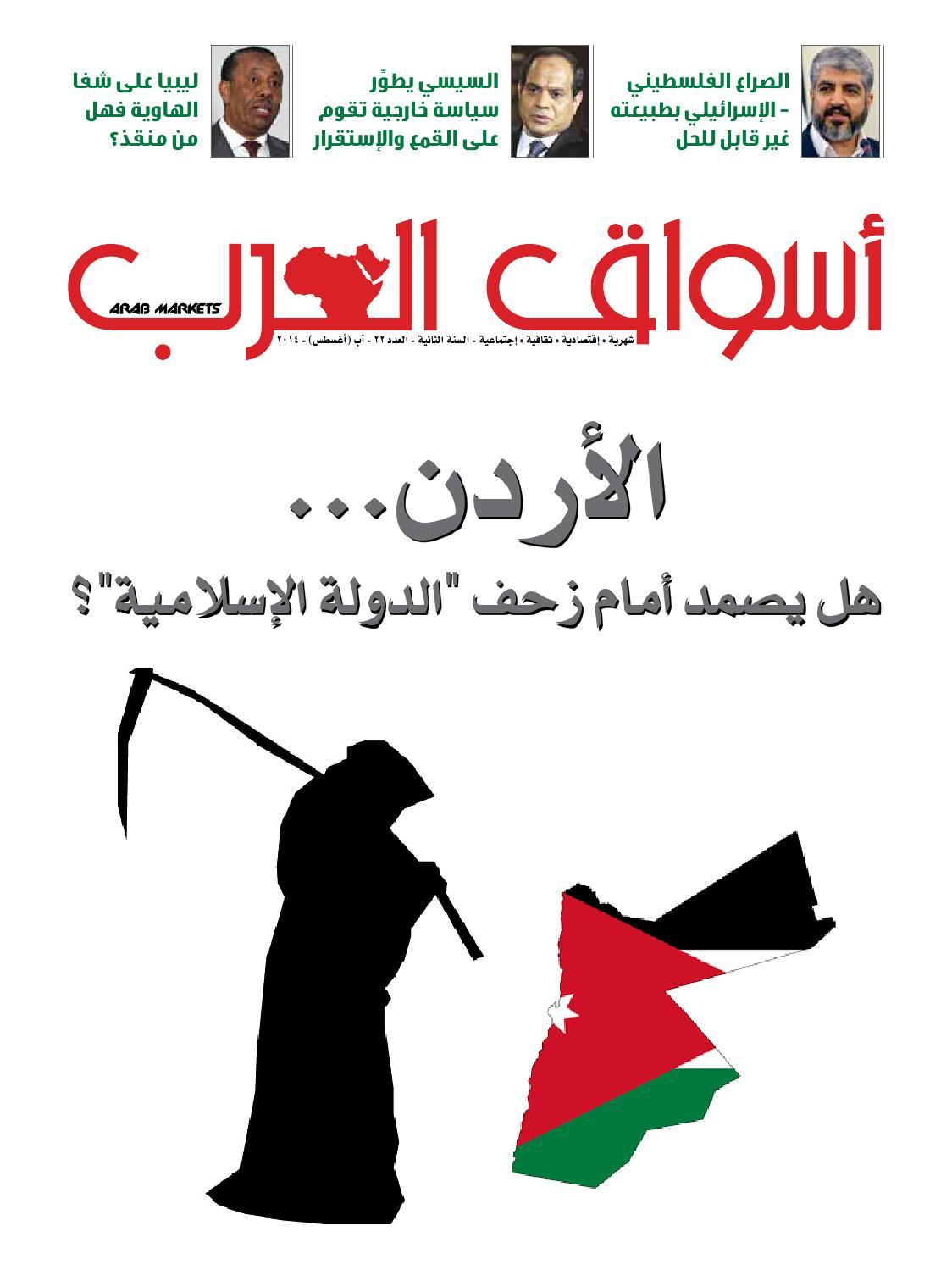 b91ff7f7c3893 Issue 22 by Asswak Alarab - issuu