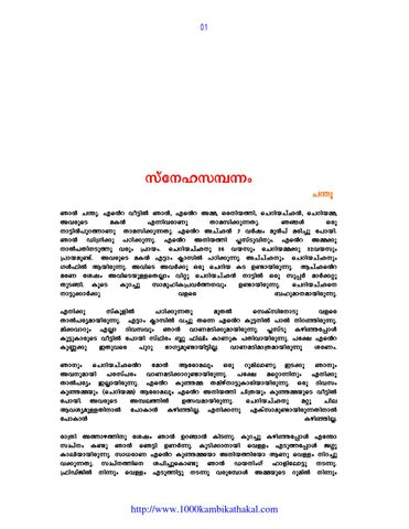 Malayalam Kambi Kadakal Pdf Wap
