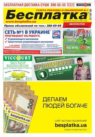 a70aea9a160f Besplatka  44 Днепр by besplatka ukraine - issuu