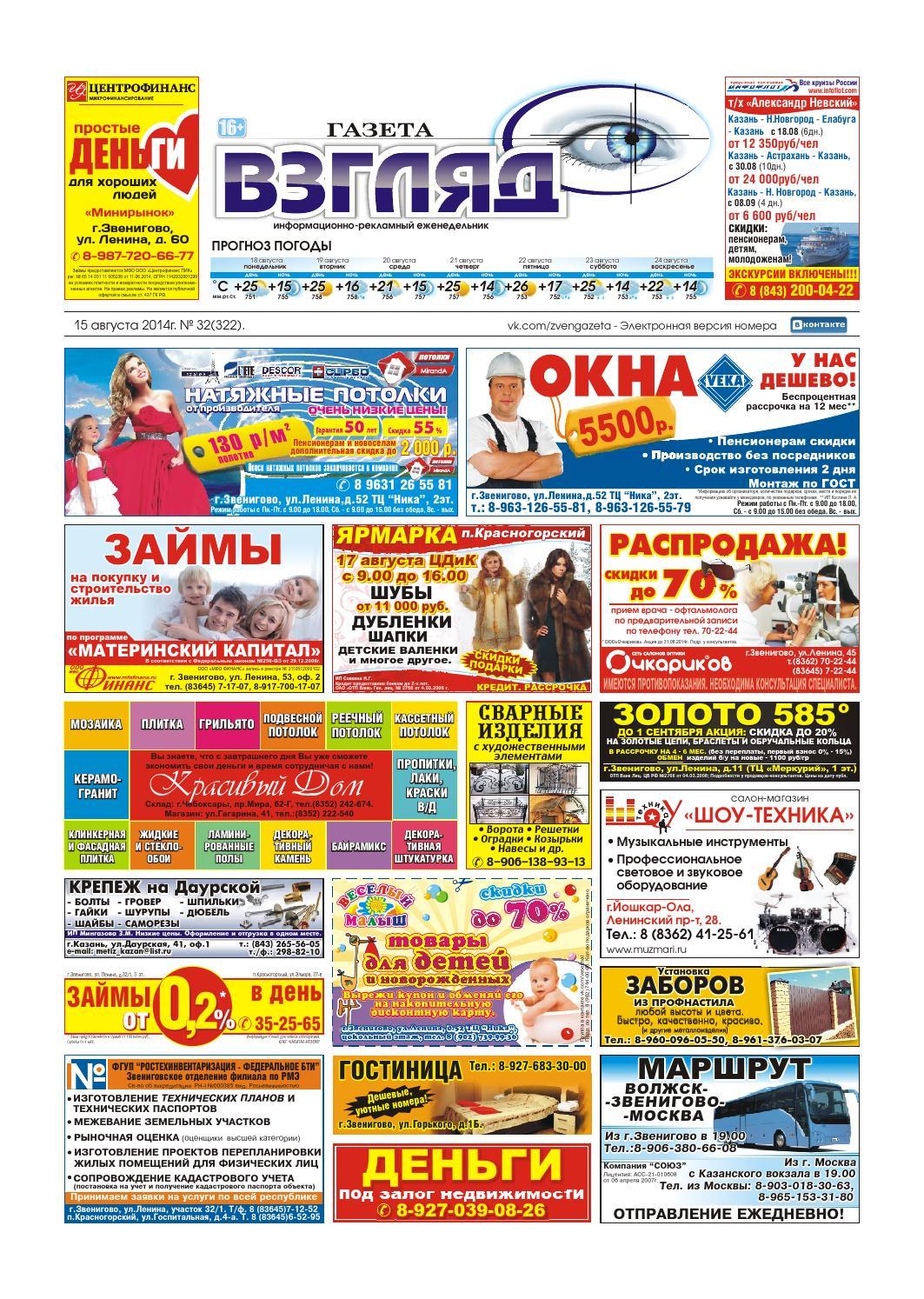 марий знакомства газета эл объявления