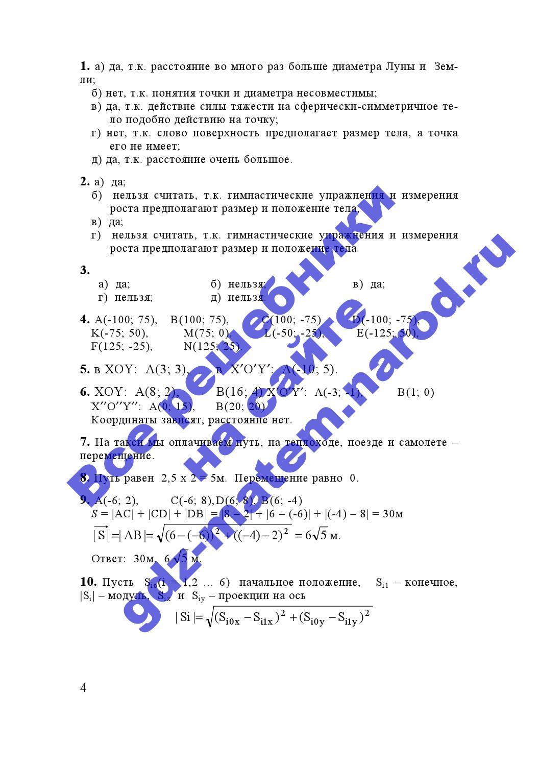 таблица 811 теорема пифагора ответы