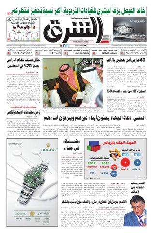ea2c70c64 صحيفة الشرق - العدد 991 - نسخة جدة by صحيفة الشرق السعودية - issuu