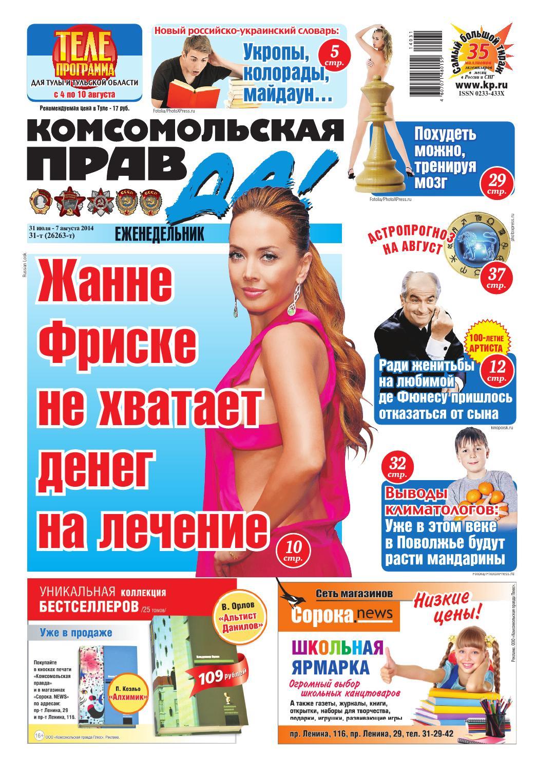 Соски Катрины Ло – Спартак: Месть (2012)