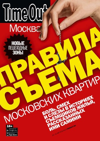 c362d96852c9 Timeoutmoscow 34 2014 by Elena - issuu