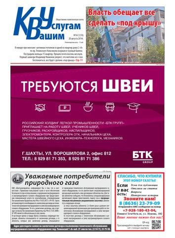 Газета КВУ №34 от 20 августа 2014 г. by kvu kvu.su - issuu 7b6cc07bcf7