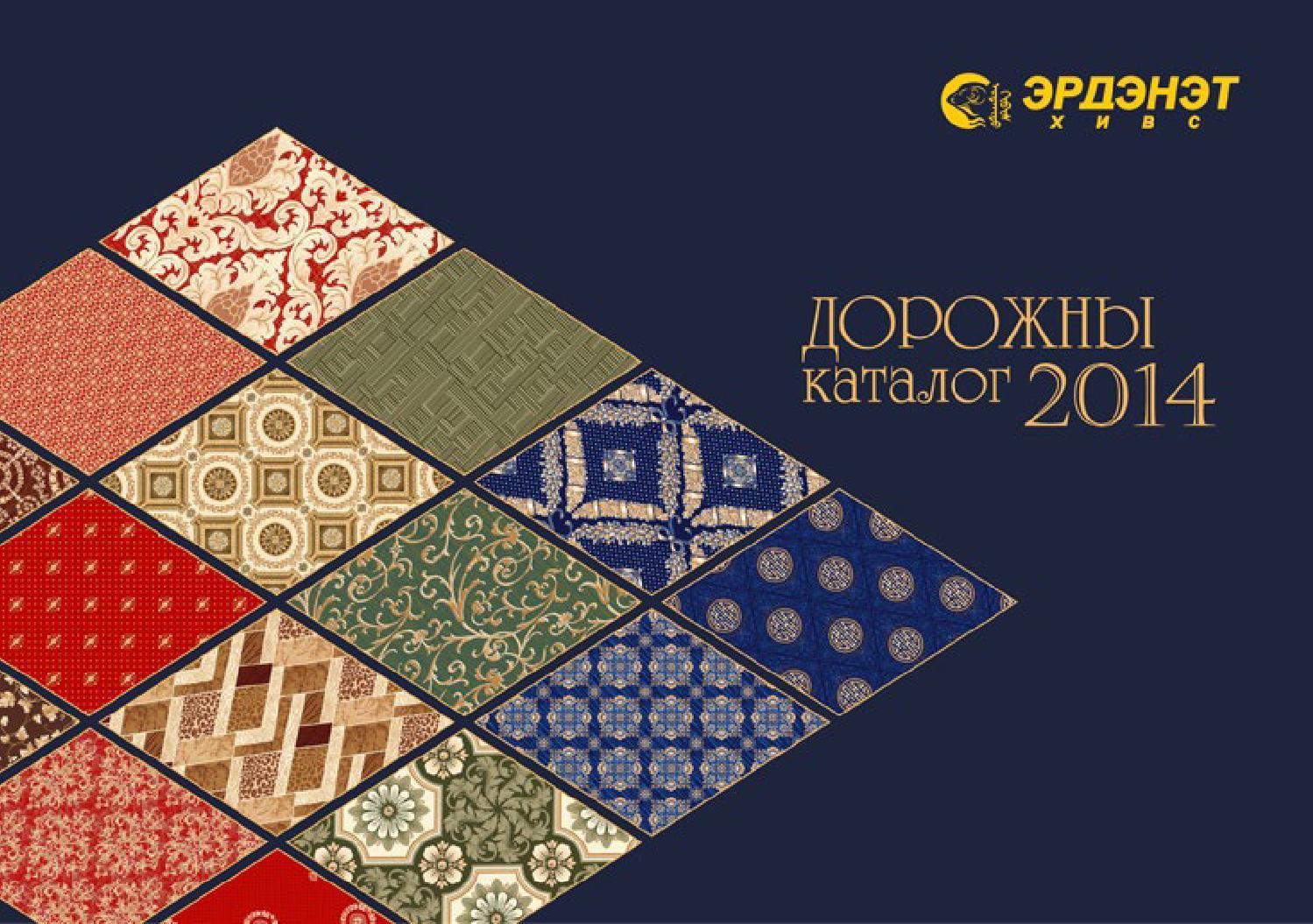 erdenet carpet rug catalogue 2014 by erdenetcarpet issuu. Black Bedroom Furniture Sets. Home Design Ideas