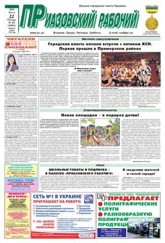 9c452d2a4dfe Лучшая городская газета Украины 2014 Август