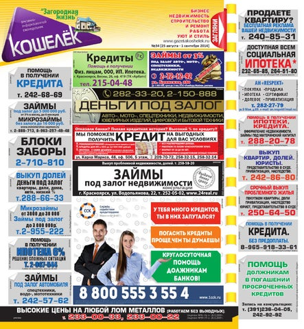 кредит под залог птс без справок 500000 рублей