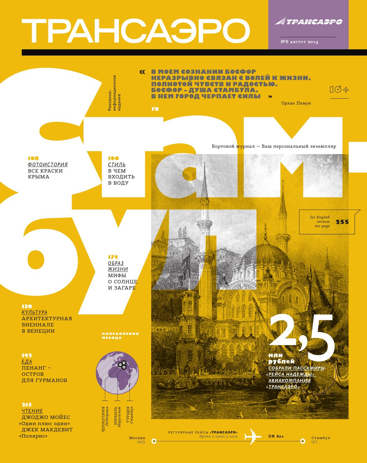 Transaero Magazine  08 2014 by TA Magazine - issuu 8d0d6745583